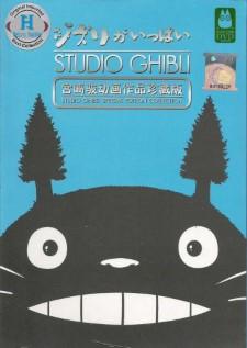 studio-ghibi-collection-สตูดิโอจิบลิ-1984-2014-พากย์ไทย-ซับไทย
