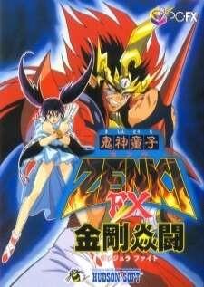 kishin-douji-zenki-จอมอสูรสองหน้า-แผ่นที่-1-12-ตอนที่-1-51-จบ-