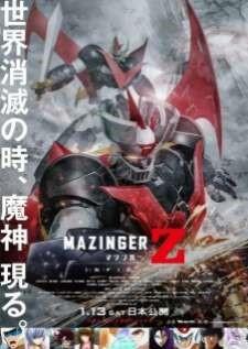 mazinger-z-movie-infinity-จบ-