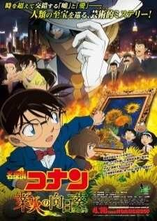 detective-conan-movie-19-the-hellfire-sunflowers-โคนัน-เดอะมูฟวี่-19-ดอกทานตะวันสีเพลิง-จบ-
