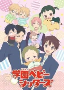 gakuen-babysitters-นักเรียนพี่เลี้ยงเด็ก-ตอนที่-1-12-จบ-