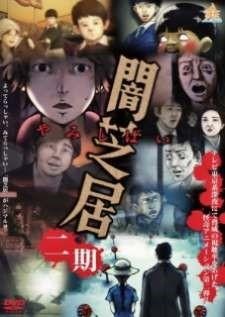 yami-shibai-2nd-season-ตอนที่-1-13-จบ-
