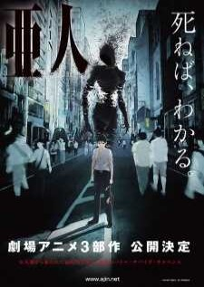 ajin-part-1-shoudou-the-movie-ซับไทย-จบ-