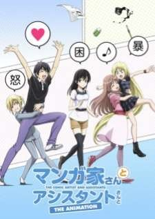 mangaka-san-to-assistant-san-to-the-animation-นักเขียนสุดป่วนกับผู้ช่วยสุดแก่น-ตอนที่-1-12-จบ-