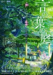 kotonoha-no-niwa-the-garden-of-words-ยามสายฝนโปรยปราย-พากย์ไทย-ซับไทย