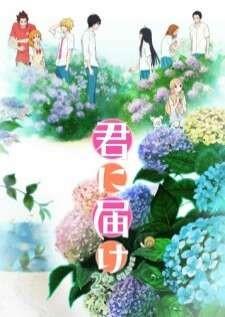 kimi-ni-todoke-2nd-season-ฝากใจไปถึงเธอ-ภาค2-ตอนที่-0-12-จบ-