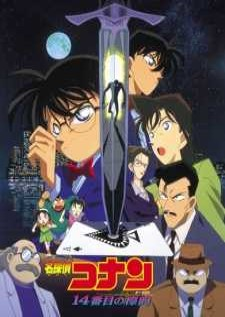 detective-conan-movie-02-the-fourteenth-target-โคนัน-เดอะมูฟวี่-2-คดีฆาตกรรมไพ่ปริศนา-จบ-