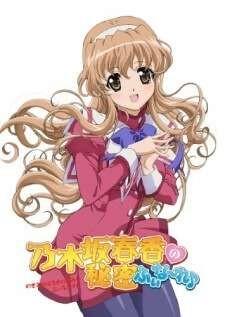 nogizaka-haruka-no-himitsu-finale-ความลับในใจของคุณหนูไอดอล-ภาค3-ตอนที่-1-4-จบ-