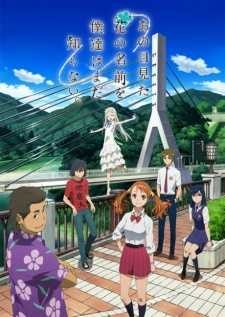 ano-hi-mita-hana-no-namae-wo-bokutachi-wa-mada-shiranai-ดอกไม้-มิตรภาพ-และ-ความทรงจำ-ตอนที่-1-11-ซับไทย-จบ-