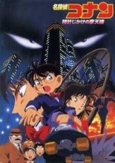 detective-conan-movie-01-the-timed-skyscraper-โคนัน-เดอะมูฟวี่-1-คดีปริศนาระเบิดระฟ้า-จบ-