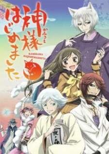 kamisama-hajimemashita-จิ้งจอกเย็นชากับสาวซ่าเทพจำเป็น-ตอนที่-1-13-จบ-