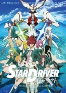 star-driver-kagayaki-no-takuto-vol-1-9-จบ-