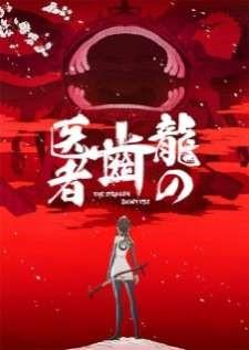ryuu-no-haisha-ตอนที่-1-2-จบ-
