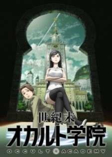 seikimatsu-occult-gakuin-ตอนที่-1-13-จบ-