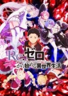 re-zero-kara-hajimeru-isekai-seikatsu-รีเซทชีวิต-ฝ่าวิกฤตต่างโลก-ตอนที่-1-25-ซับไทย-จบ-