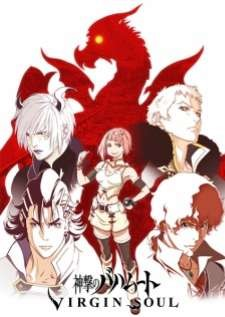 shingeki-no-bahamut-virgin-soul-ตอนที่-1-24-จบ-