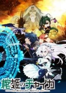 hitsugi-no-chaika-avenging-battle-เจ้าหญิงโลงศพ-ภาค2-ตอนที่-1-10-จบ-