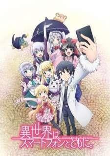 isekai-wa-smartphone-to-tomo-ni-ไปต่างโลกกับสมาร์ทโฟน-ตอนที่-1-12-จบ-