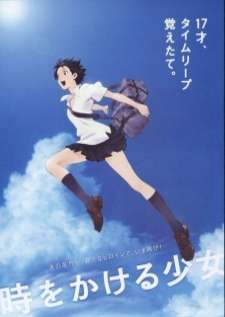 toki-wo-kakeru-shoujo-กระโดดจั้มพ์ทะลุข้ามเวลา-movie-จบ-