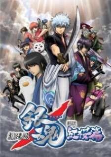 gintama-movie-1-shinyaku-benizakura-hen-จบ-