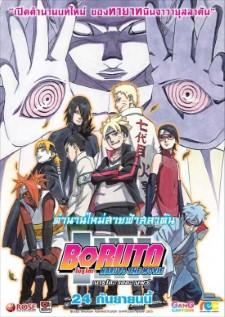 boruto-naruto-the-movie-โบรูโตะ-นารูโตะ-เดอะมูฟวี่-ตำนานใหม่สายฟ้าสลาตัน-bd-1080p-พากย์ไทย
