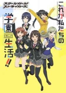 schoolgirl-strikers-animation-channel-ตอนที่-1-13-จบ-