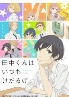 tanaka-kun-wa-itsumo-kedaruge-ทานากะจอมเฉื่อย-ตอนที่-1-12-จบ-