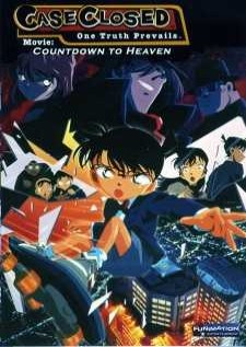 detective-conan-movie-05-countdown-to-heaven-โคนัน-เดอะมูฟวี่-5-คดีปริศนาเส้นตายสู่สวรรค์-จบ-