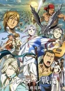 arslan-senki-tv-fuujin-ranbu-ภาค2-ตอนที่-1-8-ซับไทย-จบ-