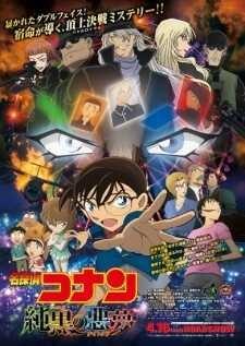 detective-conan-movie-20-the-darkest-nightmare-โคนัน-เดอะมูฟวี่-20-ปริศนารัตติกาลทมิฬ-จบ-