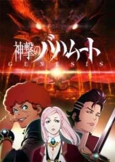 shingeki-no-bahamut-genesis-ตอนที่-1-12-จบ-