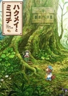 hakumei-to-mikochi-เด็กจิ๋วผจญภัย-ตอนที่-1-12-ซับไทย-จบแล้ว-