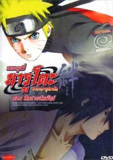 naruto-shippuuden-the-movie-2-5-ศึกสายสัมพันธ์-bd-1080p-พากย์ไทย