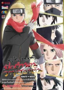 naruto-shippuuden-the-movie-7-10-the-last-naruto-the-movie-ปิดตำนานวายุสลาตัน-bd-1080p-พากย์ไทย