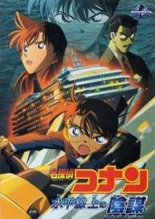 detective-conan-movie-09-strategy-above-the-depths-โคนัน-เดอะมูฟวี่-9-ยุทธการเหนือห้วงทะเลลึก-จบ-