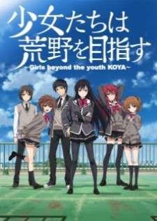 shoujo-tachi-wa-kouya-wo-mezasu-ตอนที่-1-12-จบ-