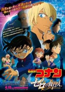 detective-conan-movie-22-zero-the-enforcer-ยอดนักสืบจิ๋วโคนัน-ปฏิบัติการสายลับเดอะซีโร่-จบ-