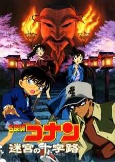 detective-conan-movie-07-crossroad-in-the-ancient-capital-โคนัน-เดอะมูฟวี่-7-คดีฆาตกรรมแห่งเมืองปริศนา-จบ-